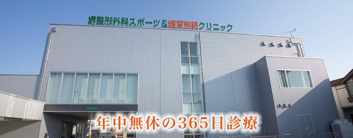 堺整形外科スポーツ&糖質制限クリニック(作業療法士の求人)の写真: