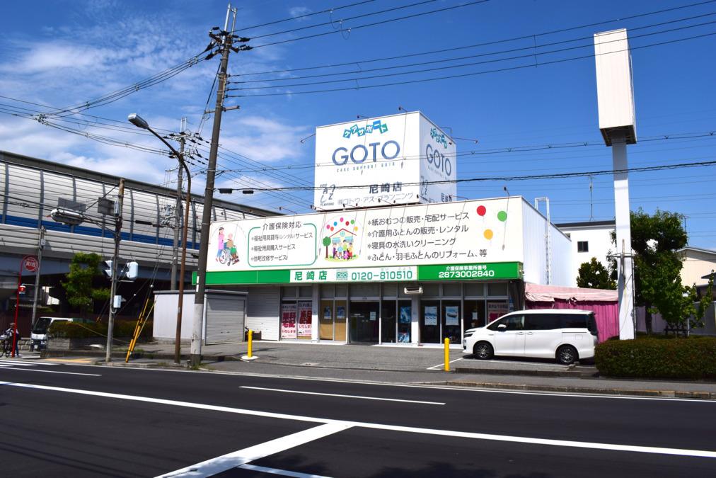 (株)ゴトウ・アズ・プランニング 尼崎店の画像