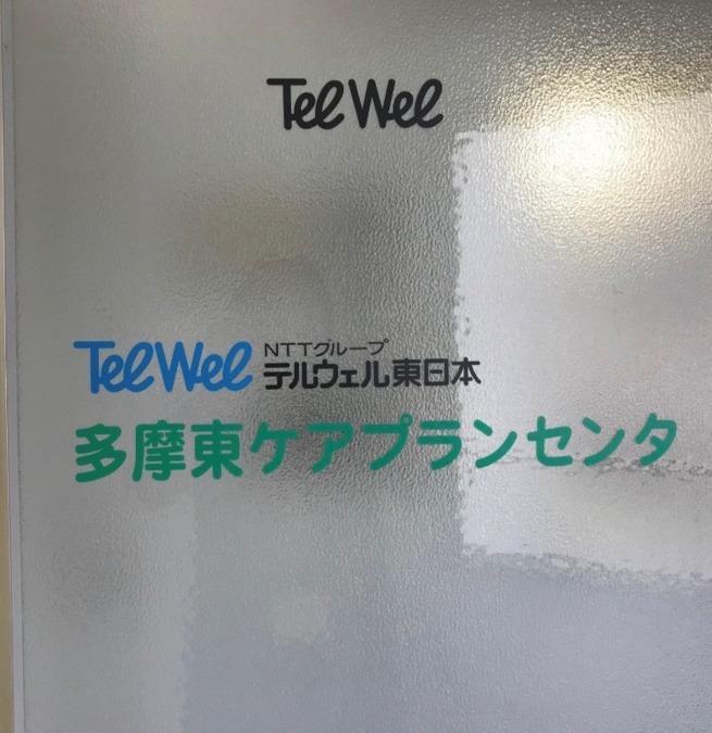 テルウェル東日本 多摩東ケアプランセンタの画像