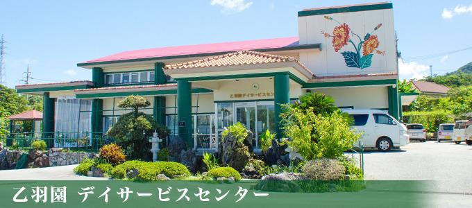 乙羽園デイサービスセンターの画像