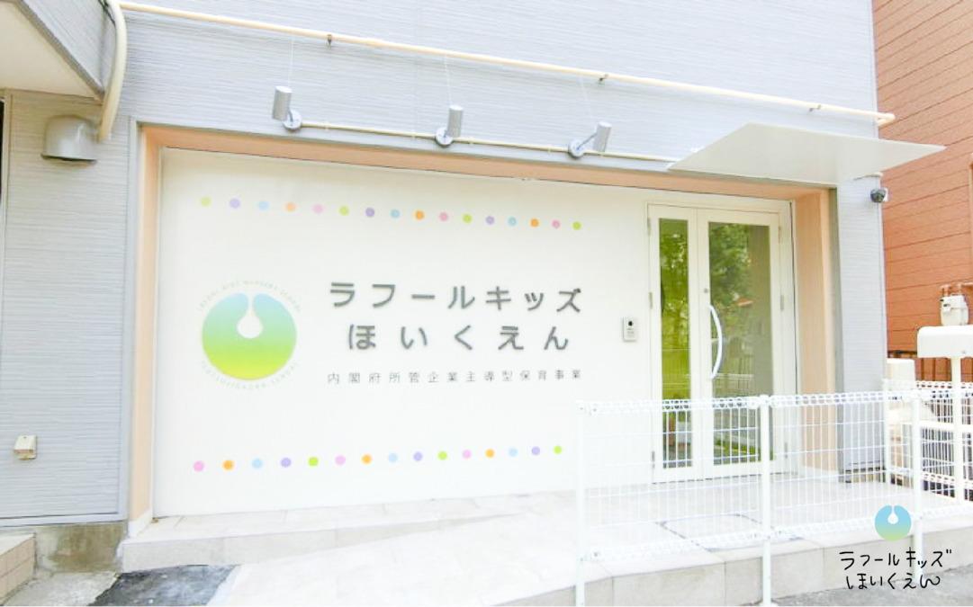 ラフールキッズ保育園 榴ヶ岡の画像