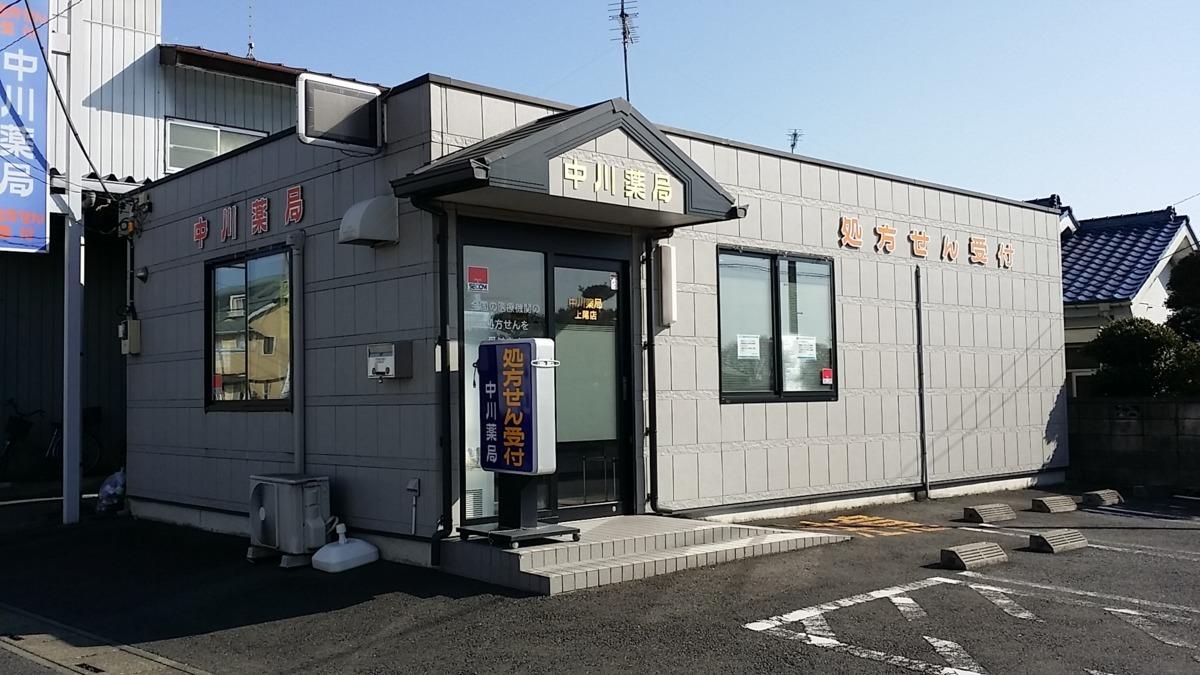 中川薬局上尾店の画像