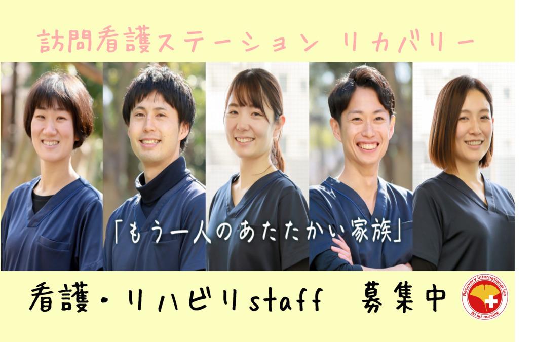 訪問看護ステーションリカバリー 中村橋事務所の画像