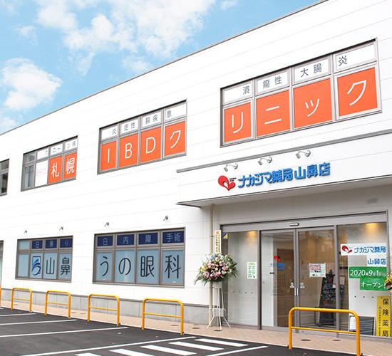 ナカジマ薬局 山鼻店の画像