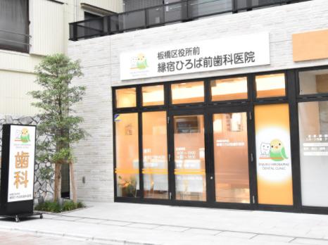 板橋区役所前縁宿ひろば前歯科医院の画像