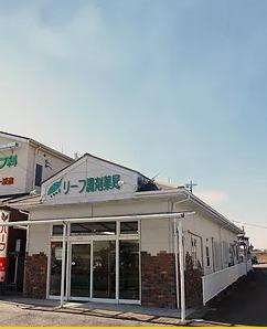 リーフ調剤薬局 阿久比店の画像