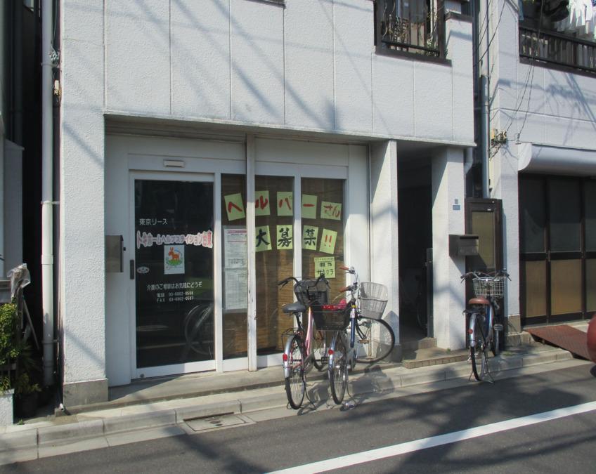 トキホームヘルプステイション台東の画像