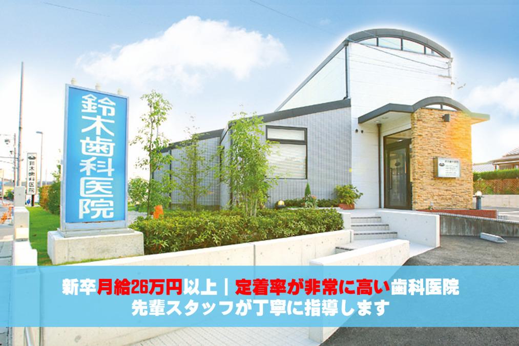 鈴木歯科医院の写真: