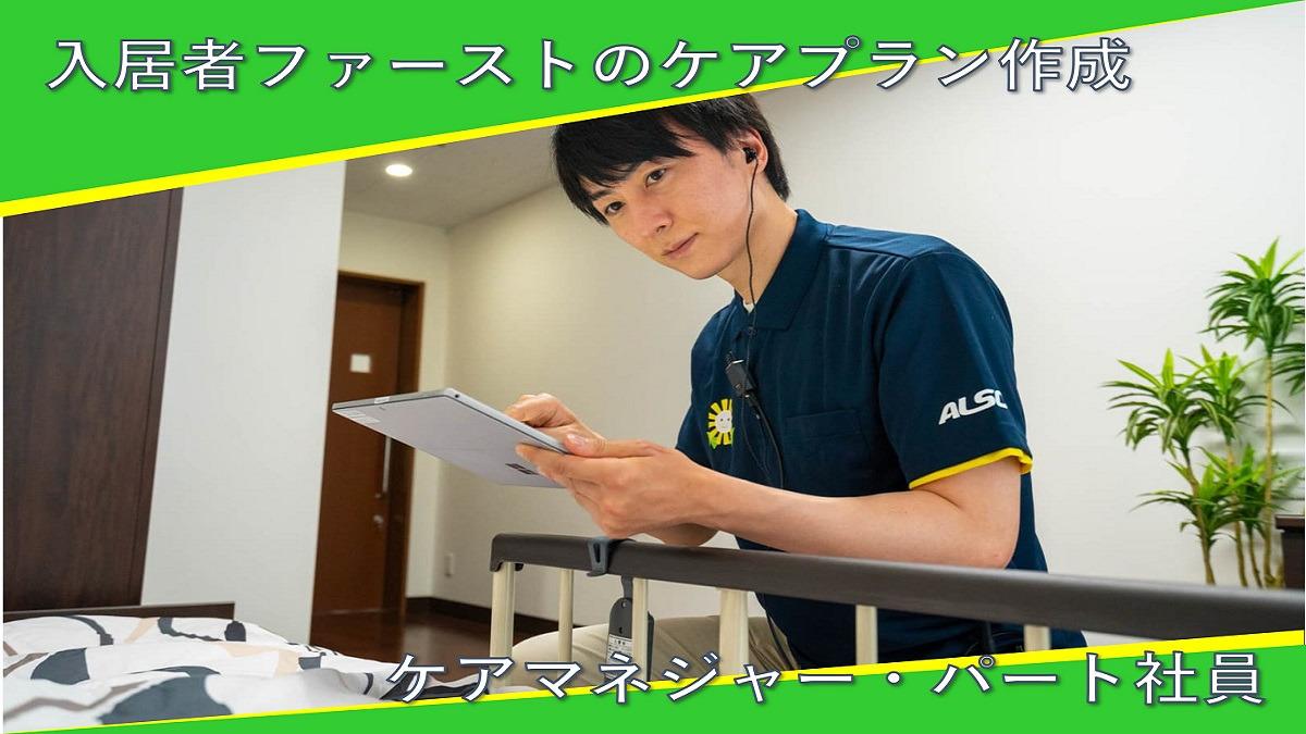 グループホームかたくりの里 目黒(ケアマネジャーの求人)の写真: