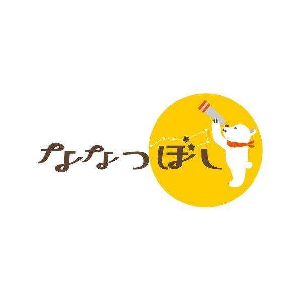 ななつぼし とよかわ(児童指導員の求人)の写真: