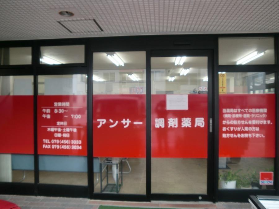 アンサー調剤薬局 加古川店の画像