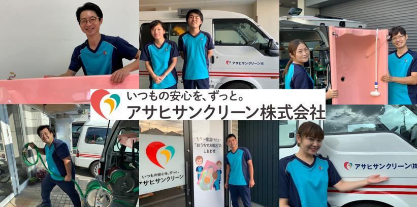 アサヒサンクリーン在宅介護センター富士の画像