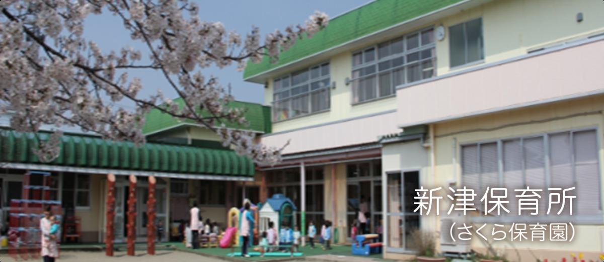 新津保育所の画像