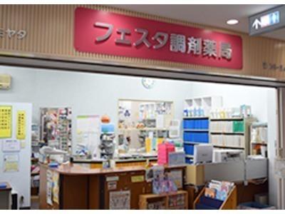 株式会社ファルシオ フェスタ調剤薬局の画像