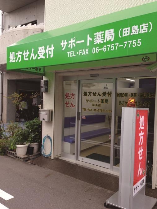 サポート薬局 田島店の画像