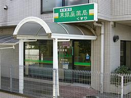 東銀座薬局 馬込本店の画像
