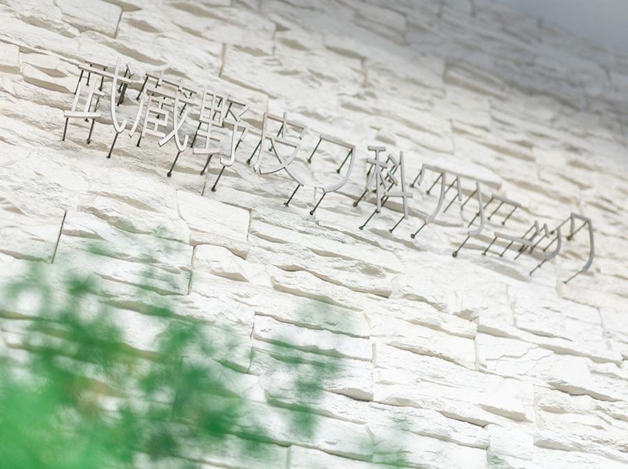 武蔵野皮フ科クリニック 三鷹本院の画像