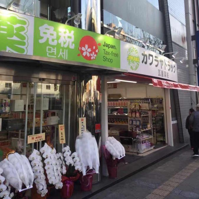 カワラヤドラッグ黒門市場店の画像