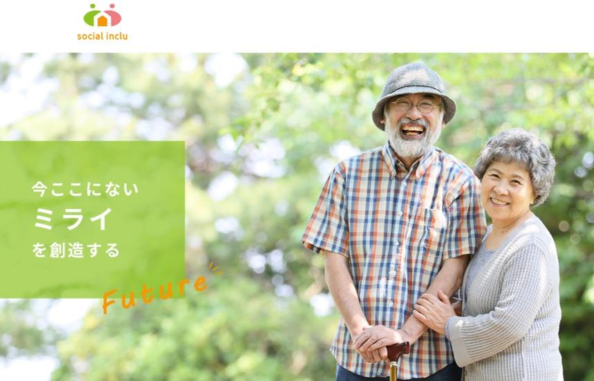 相談支援事業所 ソーシャルインクルー 浜松の画像