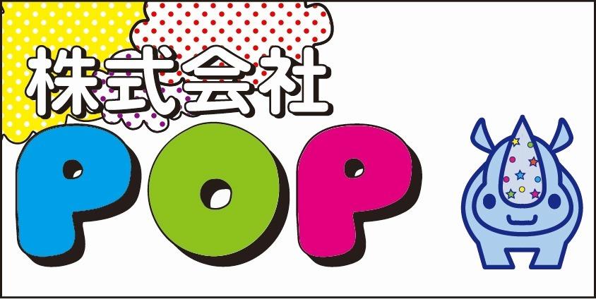 ぱすてるPOPの画像