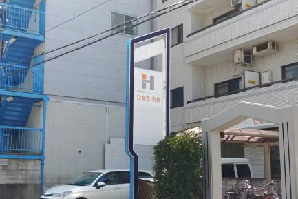 訪問看護リハビリステーション ひなた吉島の画像
