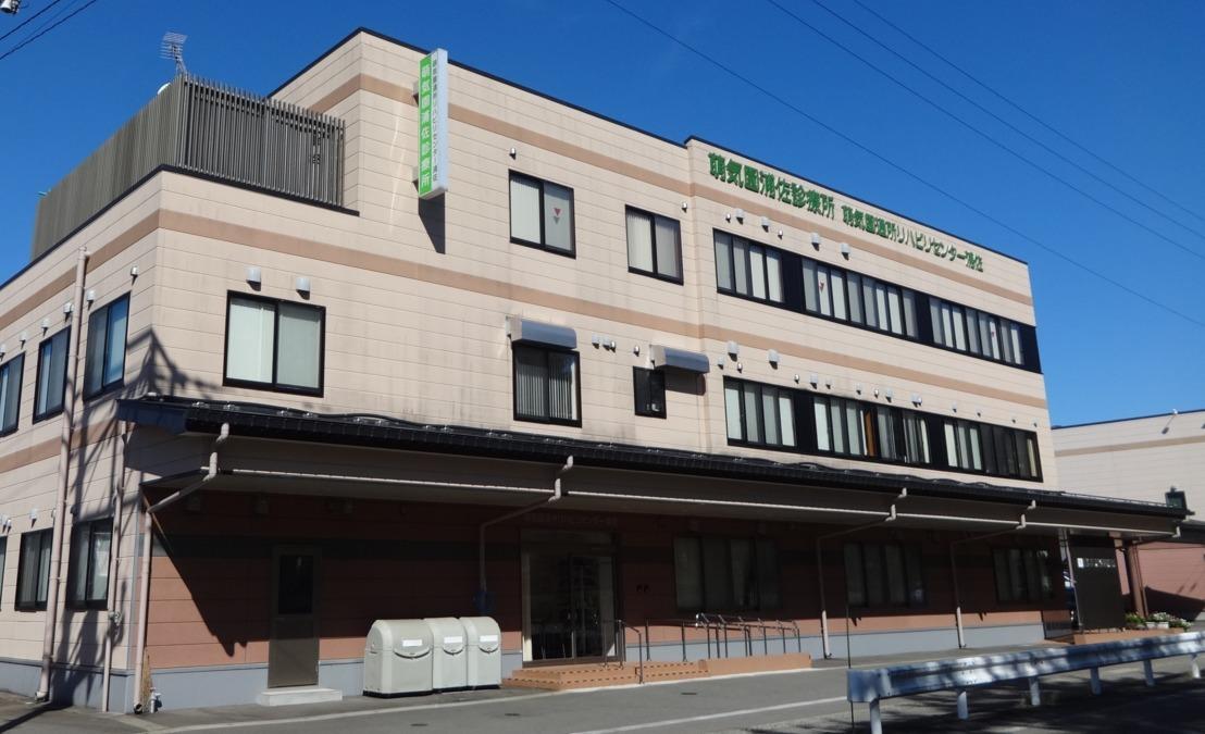 萌気園浦佐診療所(診療放射線技師の求人)の写真: