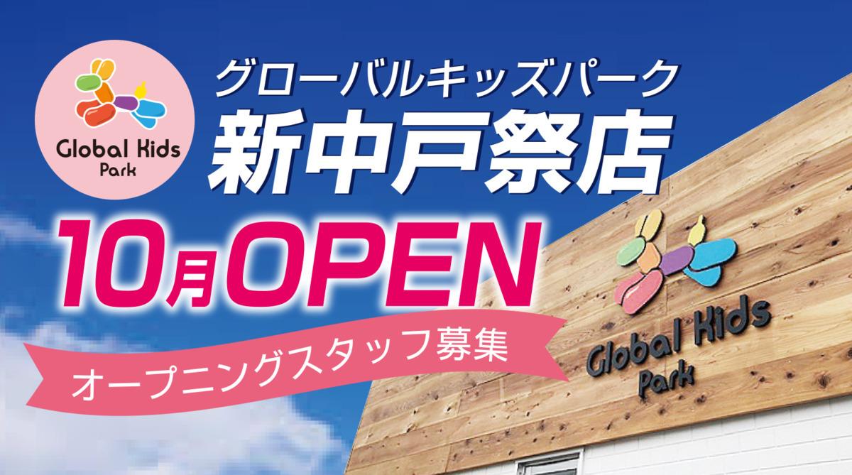 グローバルキッズパーク新中戸祭店の画像