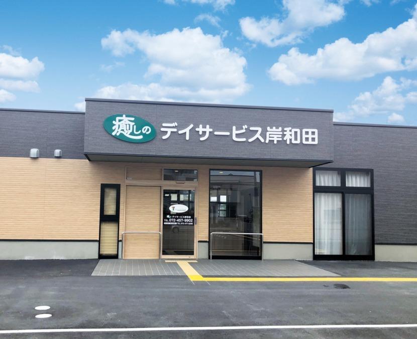 コミュニケア24癒しのデイサービス岸和田の画像