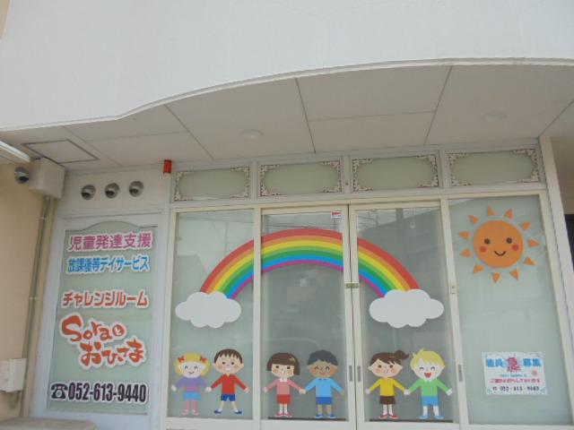 児童発達支援・放課後等デイサービス チャレンジルーム Soraとおひさまの画像