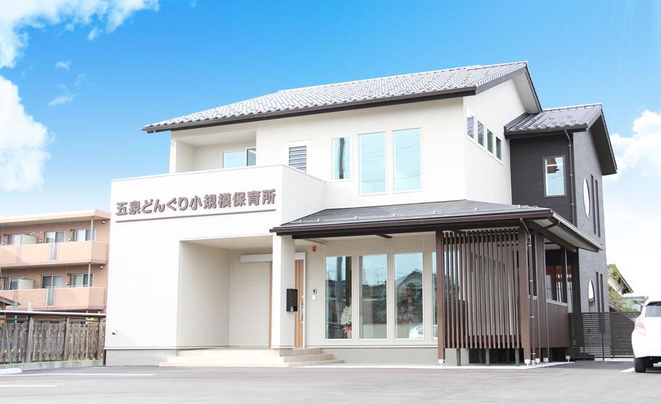 五泉どんぐり小規模保育所 太田園の画像