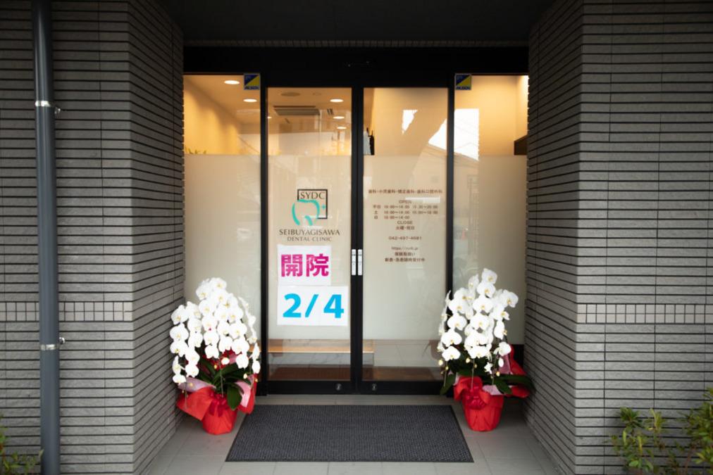 西武柳沢デンタルクリニックの画像