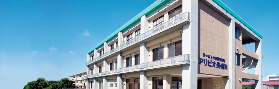 サービス付き高齢者向け住宅アリビオ長嶺南の画像