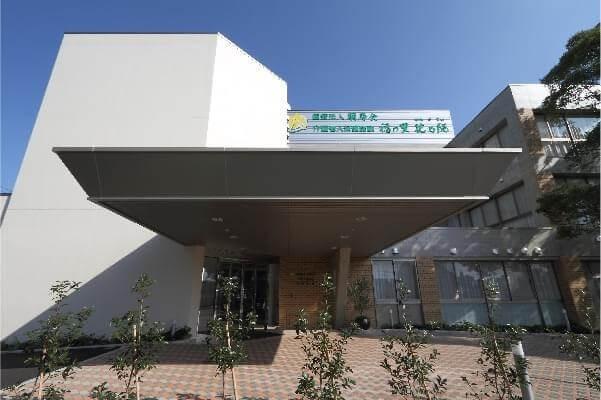 介護老人保健施設福の里 花乃邸の画像