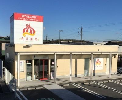 赤井薬局 桔梗が丘店の写真1枚目: