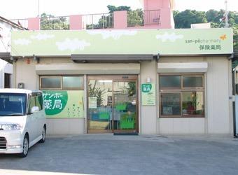 サンポー薬局の画像