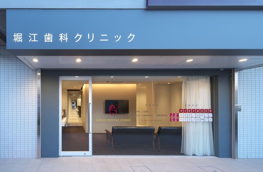 堀江歯科クリニック(歯科助手の求人)の写真: