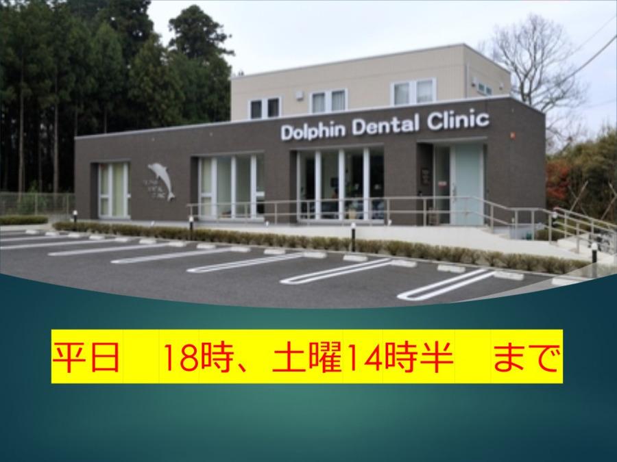 医療法人社団EBD ドルフィンデンタルクリニック(歯科衛生士の求人)の写真1枚目: