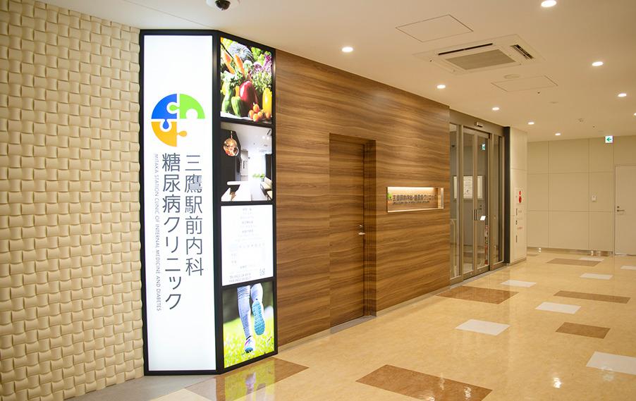 三鷹駅前内科・糖尿病クリニックの画像