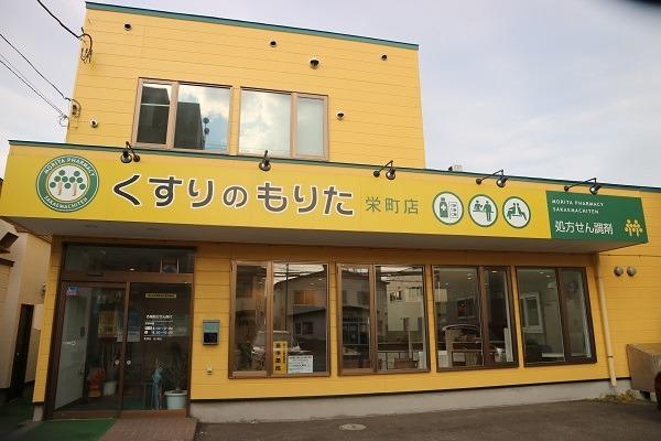 くすりのもりた 栄町店の画像