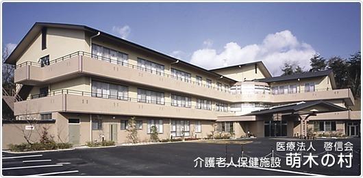 介護老人保健施設 萌木の村の画像