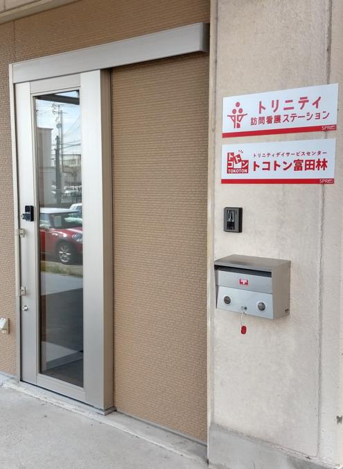 トリニティ訪問看護ステーション(言語聴覚士の求人)の写真1枚目: