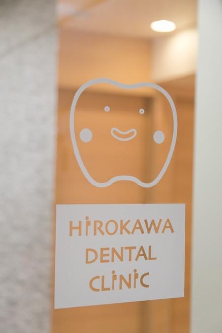 広川歯科医院の画像