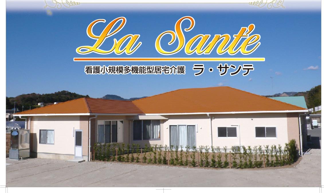 看護小規模多機能型居宅介護 ラ・サンテの画像