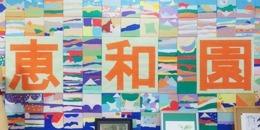 デイサービスセンター恵和園の画像