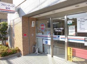 フロンティア薬局 武庫元町店の画像