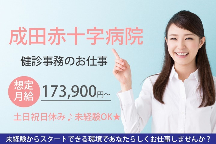 株式会社日本教育クリエイト 成田赤十字病院の画像