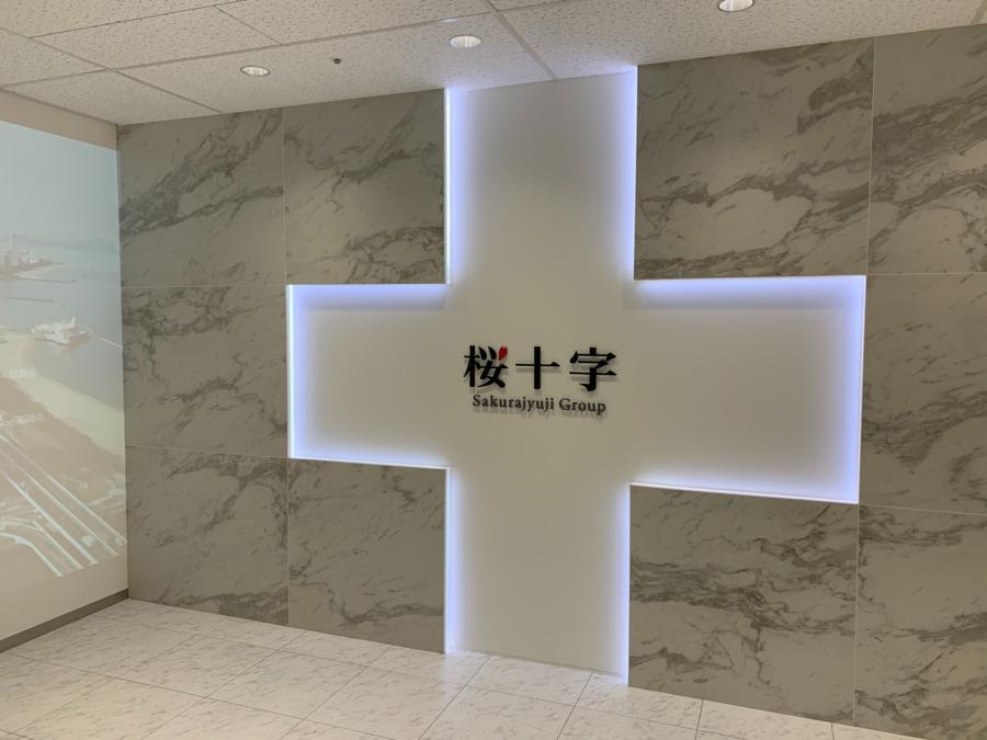 医療法人社団東京桜十字 東京事務局の画像
