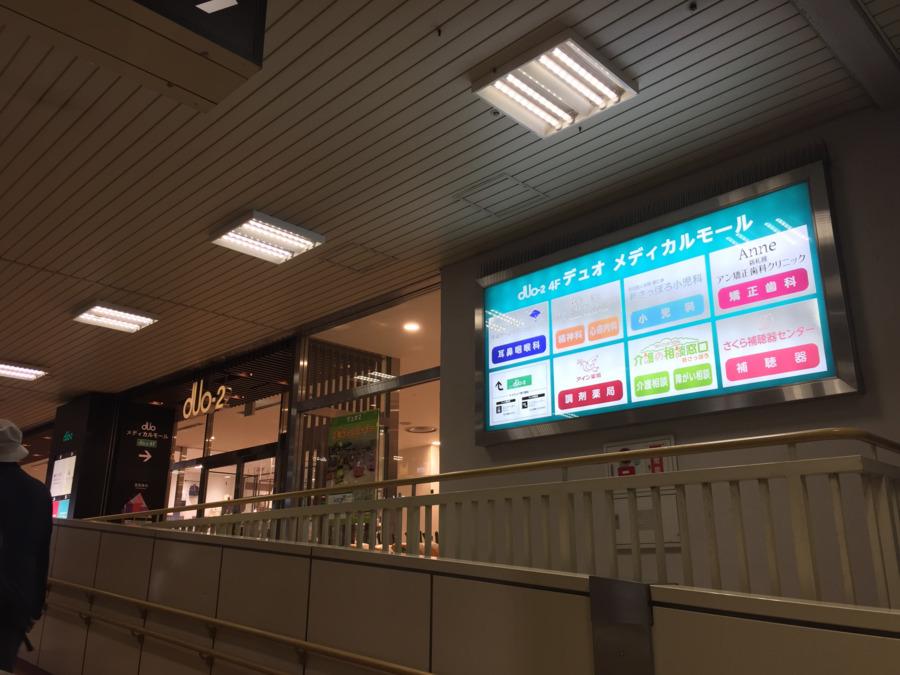 新札幌アン矯正歯科クリニックの画像
