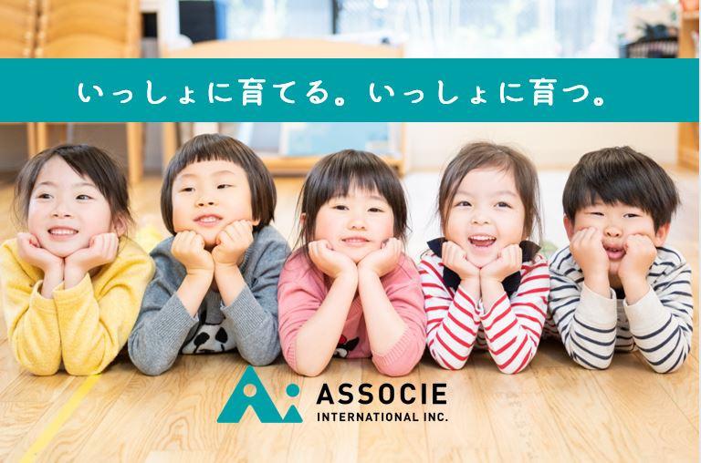 株式会社アソシエ・インターナショナルの画像