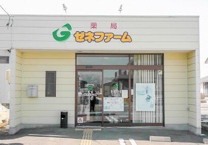 薬局ゼネファーム 会津高田店の画像